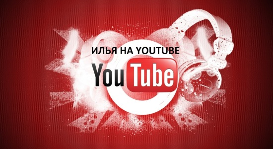 ilua-na-youtube